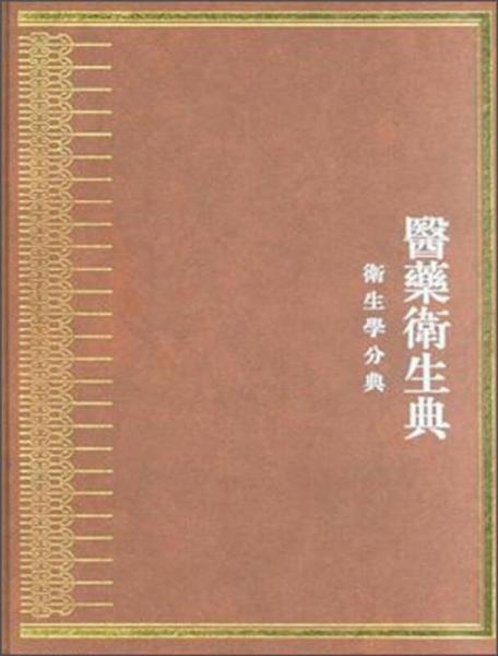 中华大典·医药卫生典·卫生学分典·食养食治总部