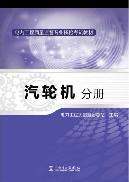 电力工程质量监督专业资格考试教材·汽轮机分册