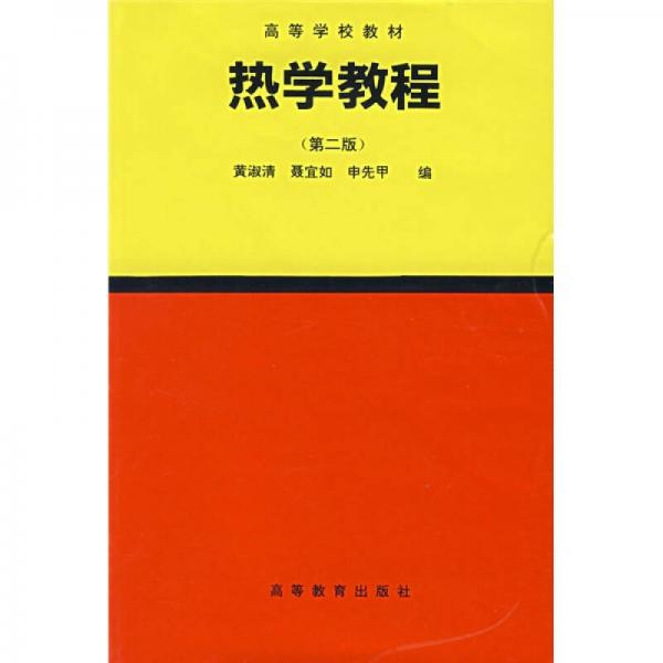 热学教程(第2版)