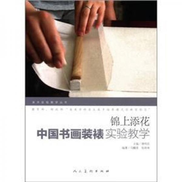 美术实验教学丛书·锦上添花:中国书画装裱实验教学