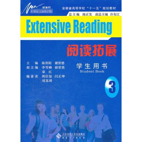 阅读拓展(3)学生用书(新开端英语专业基础课系列教材