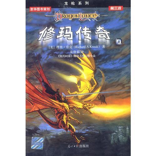 修玛传奇(全二册)