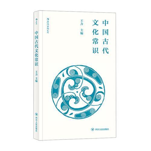 中国古代文化常识(便携小开本)