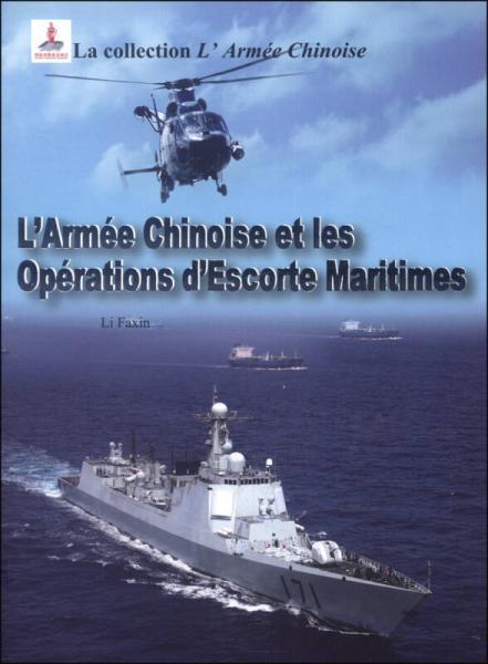 中国军队与海上护航行动(法文)