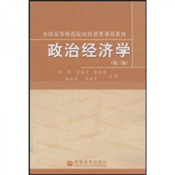 全国高等师范院校经济类课程教材:政治经济学(第3版)