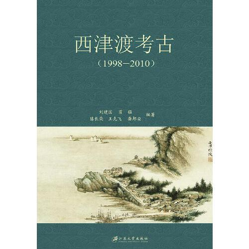 西津渡考古:1998-2010