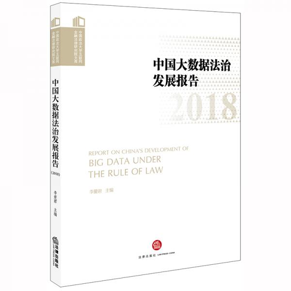 中国大数据法治法治发展报告(2018)
