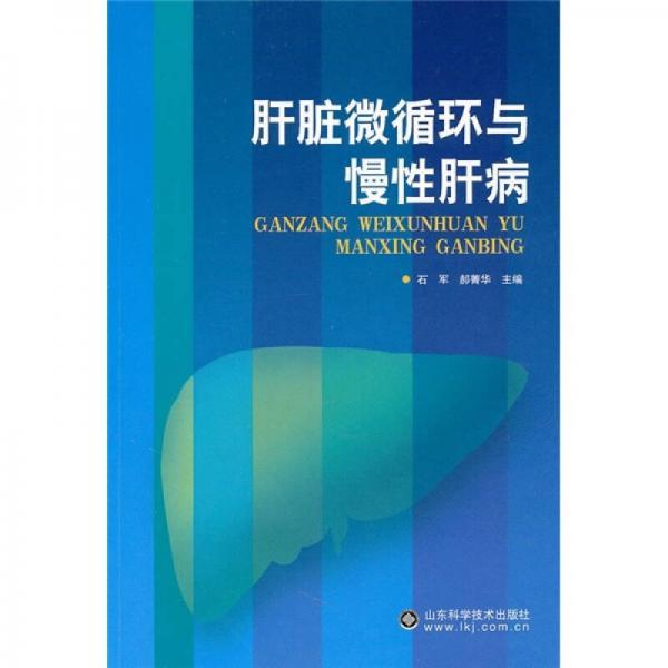 肝脏微循环与慢性肝病