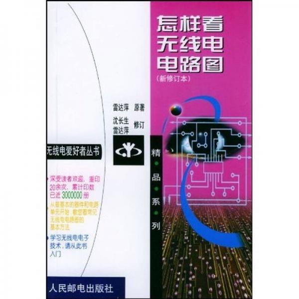 怎样看无线电电路图(新修订本)