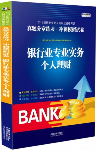 2016银行业专业实务·个人理财/2016银行业专业人员职业资格考试真题分章练习·冲刺模拟试卷