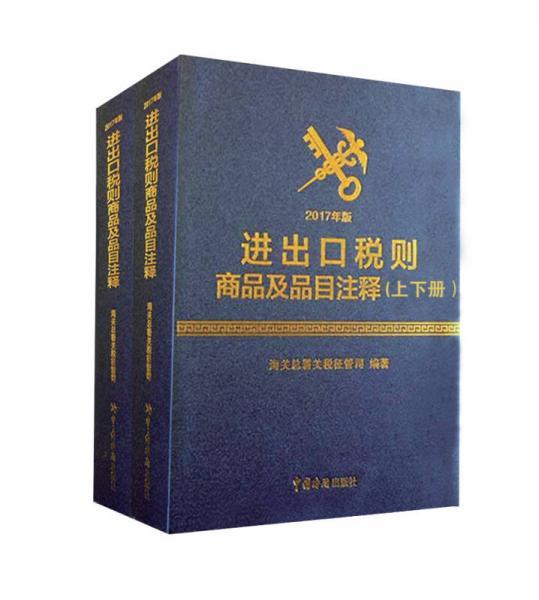 进出口税则商品及品目注释(2017年版 套装上下册)