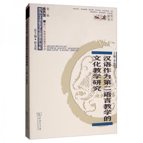 汉语作为第二语言教学的文化教学研究/对外汉语教学研究专题书系