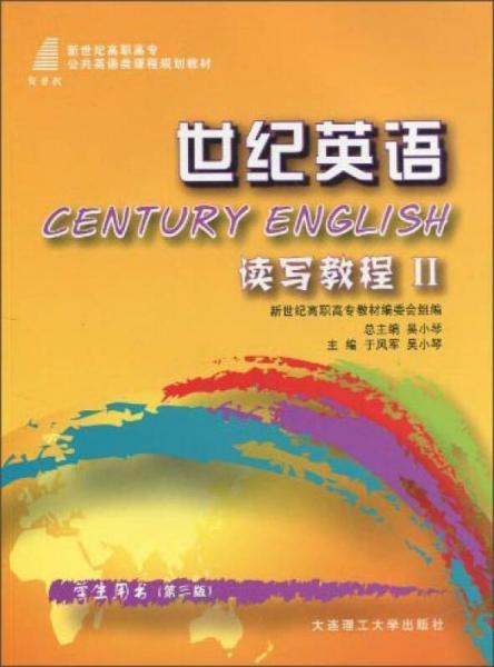 世纪英语:读写教程2(学生用书 第三版)/新世纪高职高专公共英语类课程规划教材