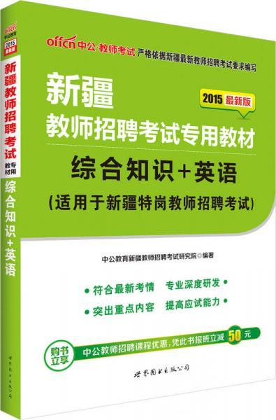 中公2015新疆教师招聘考试专用教材:综合知识+英语(新版)