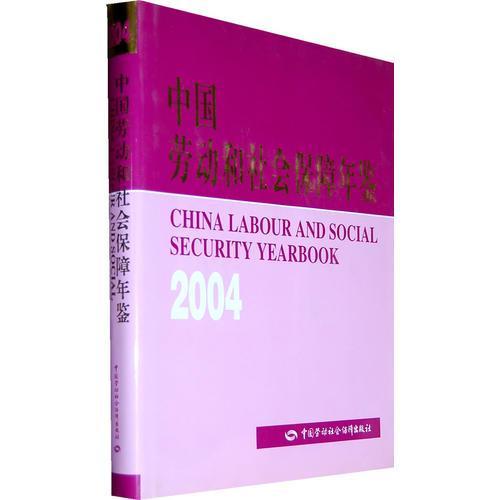 中国劳动和社会保障年鉴2004
