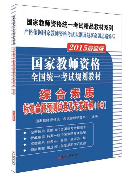 2015国家教师资格统一考试精品教材系列:综合素质标准命题预测试卷及专家详解(中学)(最新版)