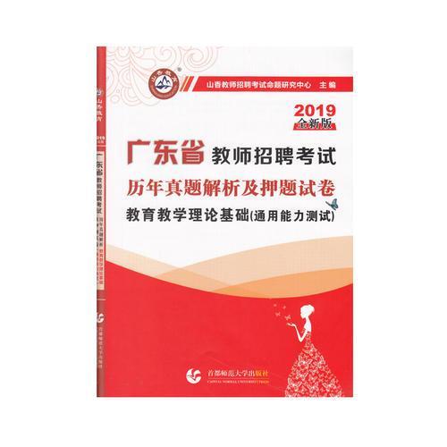 山香2019广东省教师招聘考试历年真题解析及押题试卷 教育理论基础