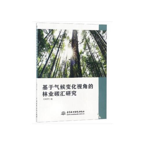 基于气候变化视角的林业碳汇研究