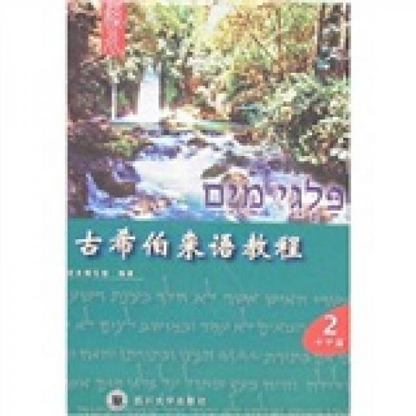 古希伯来语教程(1、2)