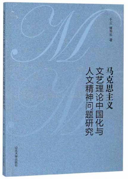 马克思主义文艺理论中国化与人文精神问题研究