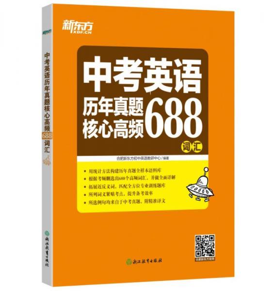 新东方 中考英语历年真题核心高频688词汇