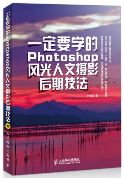 一定要学的Photoshop风光人文摄影后期技法