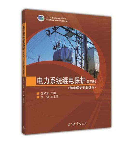 """电力系统继电保护(继电保护专业适用 第三版)/""""十二五""""职业教育国家规划教材"""