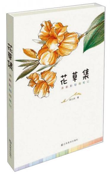 清新彩铅微笔记. 花草集