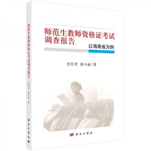 师范生教师资格证考试调查报告——以海南省为例
