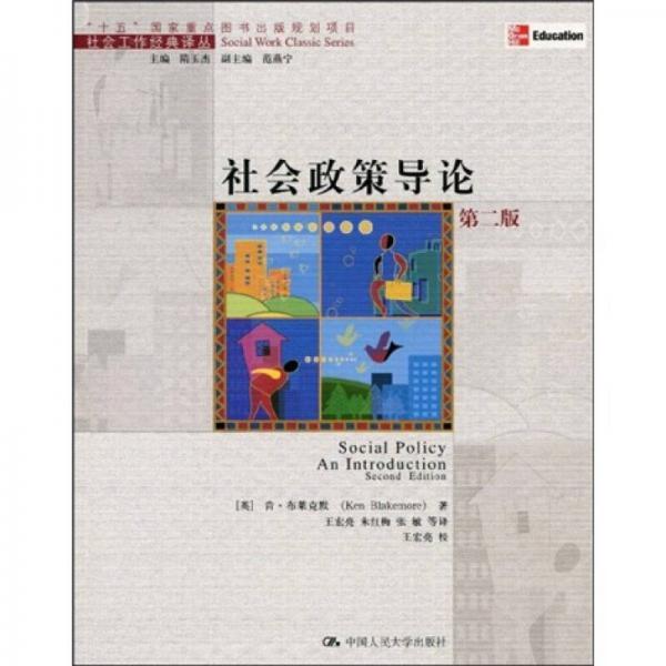 社会政策导论(第2版)