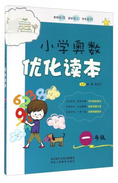 小学奥数优化读本(一年级)