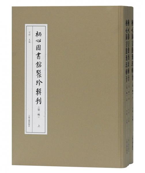 栖心图书馆聚珍辑刊(第一辑)(全三册)(栖心图书馆聚珍辑刊)
