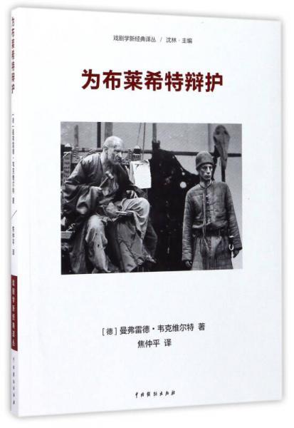 戏剧学新经典译丛:为布莱希特辩护