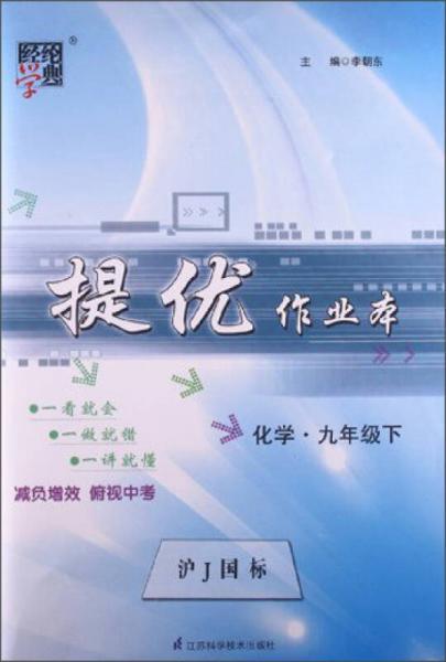 经纶学典·提优作业本:化学9年级(下)(沪J国标)(2013)