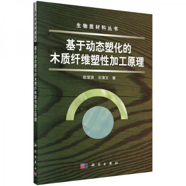 生物质材料丛书:基于动态塑化的木质纤维塑性加工原理