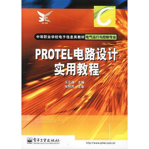 PROTEL电路设计实用教程
