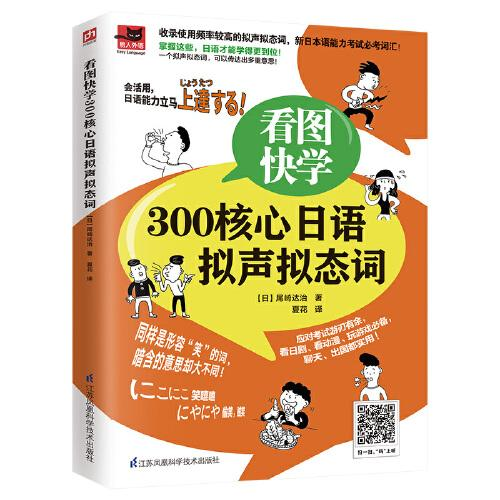 看图快学300核心日语拟声拟态词