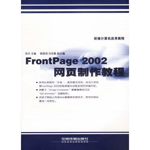 FrontPage 2002网页制作教程