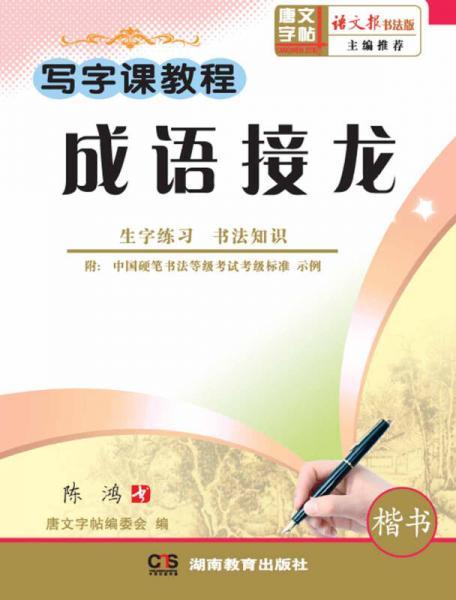 写字课教程:成语接龙(2学段)(3-6年级适用)