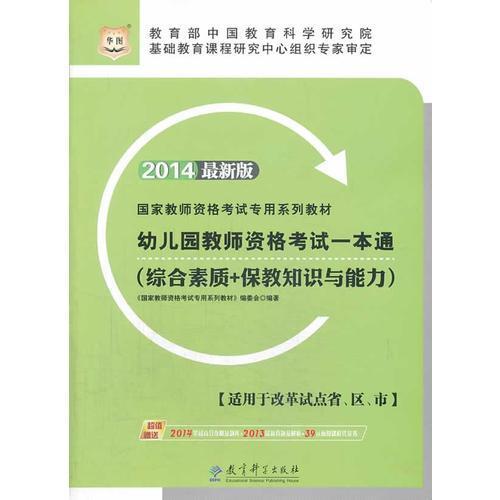 华图教师资格证考试用书2014幼儿园教师资格考试一本通(综合素质+保教知识与能力)(最新版)