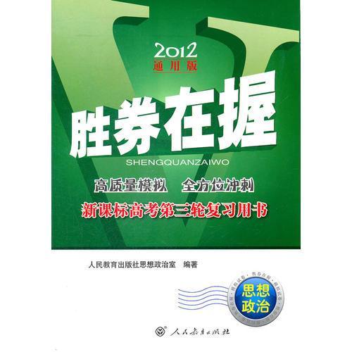 胜券在握——新课标高考第三轮复习用书 思想政治(2012通用版)