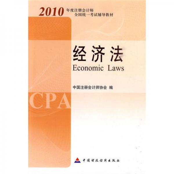 2010年度注册会计师全国统一考试辅导教材.经济法