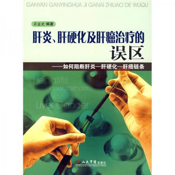 肝炎、肝硬化及肝癌治疗的误区