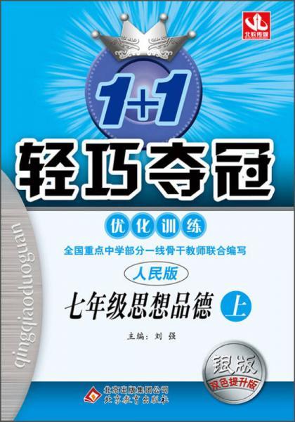 (2015秋)1+1轻巧夺冠·优化训练:七年级思想(上)·人民版