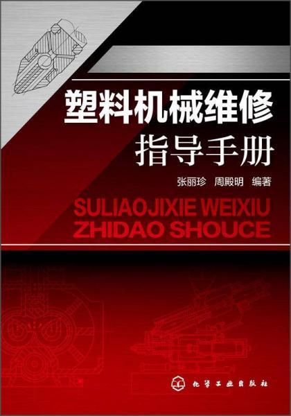 塑料机械维修指导手册