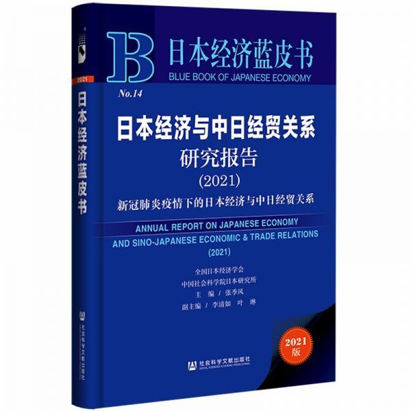 日本经济蓝皮书:日本经济与中日经贸关系研究报告(2021)