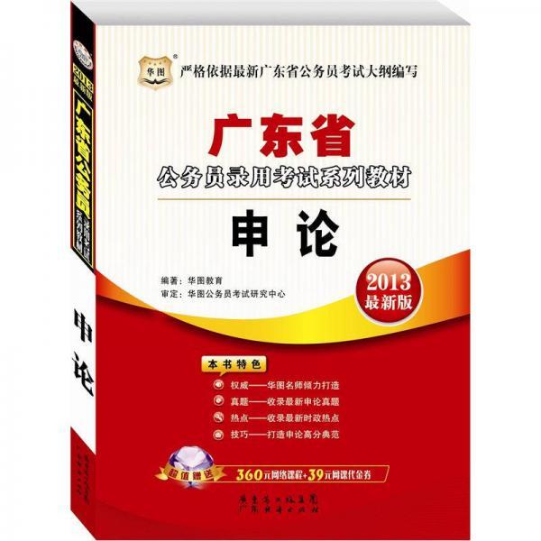 华图版·2013广东省公务员考试系列教材:申论