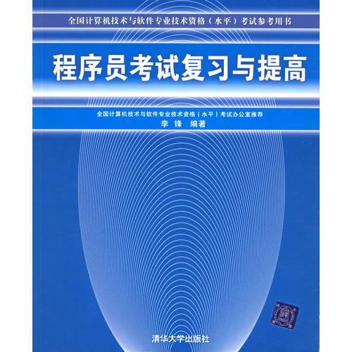 程序员考试复习与提高——全国计算机技术与软件专业技术资格(水平)考试参考用书