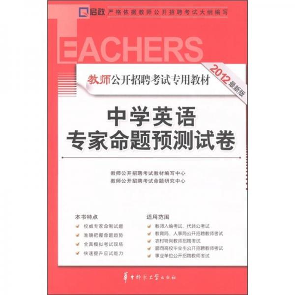 启政教育·教师公开招聘考试专用教材:中学英语命题预测试卷(2012最新版)