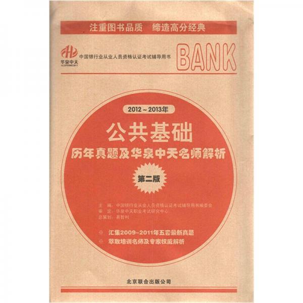 中国银行业从业人员资格认证考试辅导用书:公共基础历年真题及华泉中天名师解析(第2版)